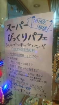 20171221 富山ポプリン パフェ_171221_0006.jpg
