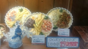 20171221 富山ポプリン パフェ_171221_0008.jpg