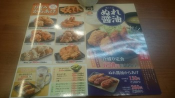 20171231 からやま デカ盛り定食_171231_0004.jpg