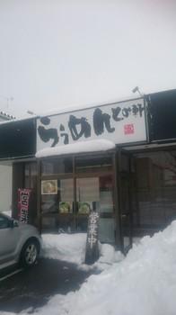 20180113 ラーメンとみ軒_180113_0001.jpg